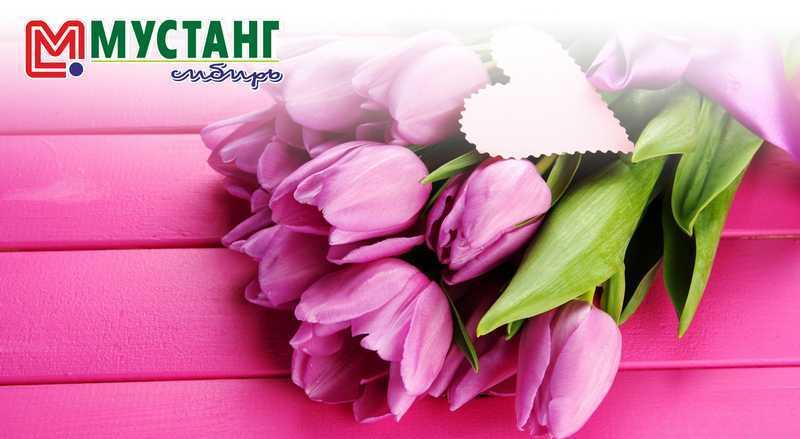 Поздравляем всех женщин с праздником весны