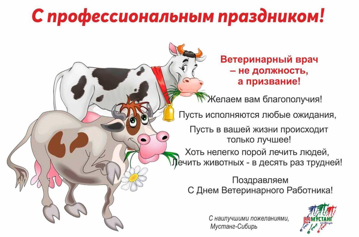 С праздников Ветеринарного работника!