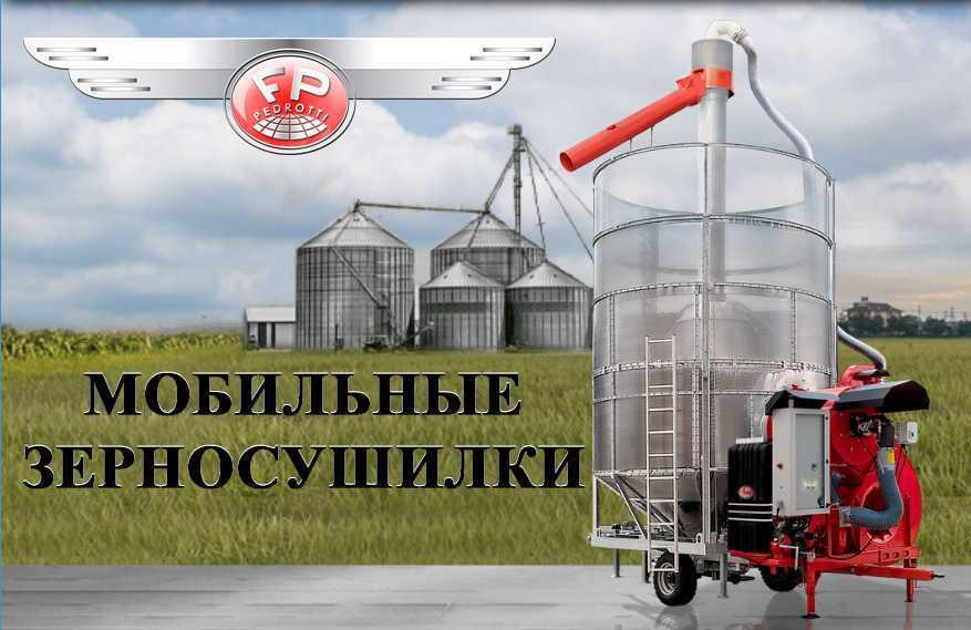 Fratelli Pedrotti- эталон мобильных зерносушилок