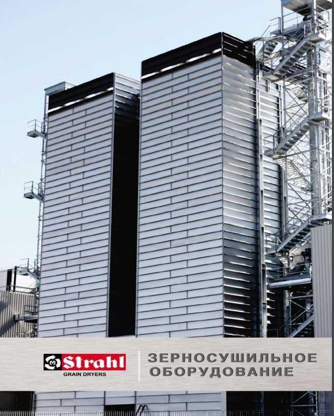 Энергосберегающие зерносушилки STRAHL