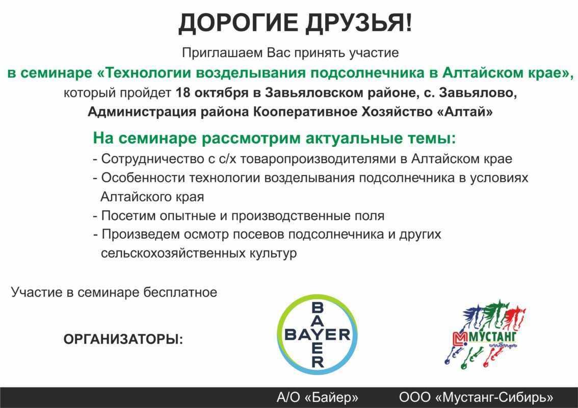 """Приглашаем на семинар """"Технология возделывания подсолнечника в Алтайском крае"""""""