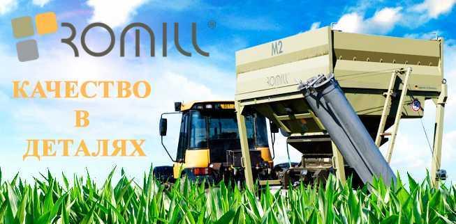 Плющилки зерна ROmiLL