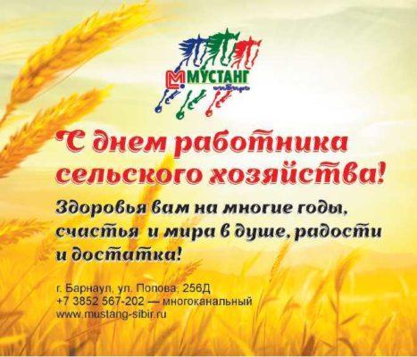 С днем работника Сельского хозяйства в Алтайском крае!