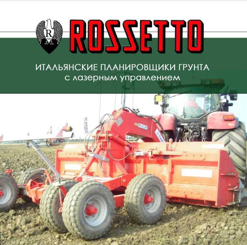 Планировщики почвы Rossetto