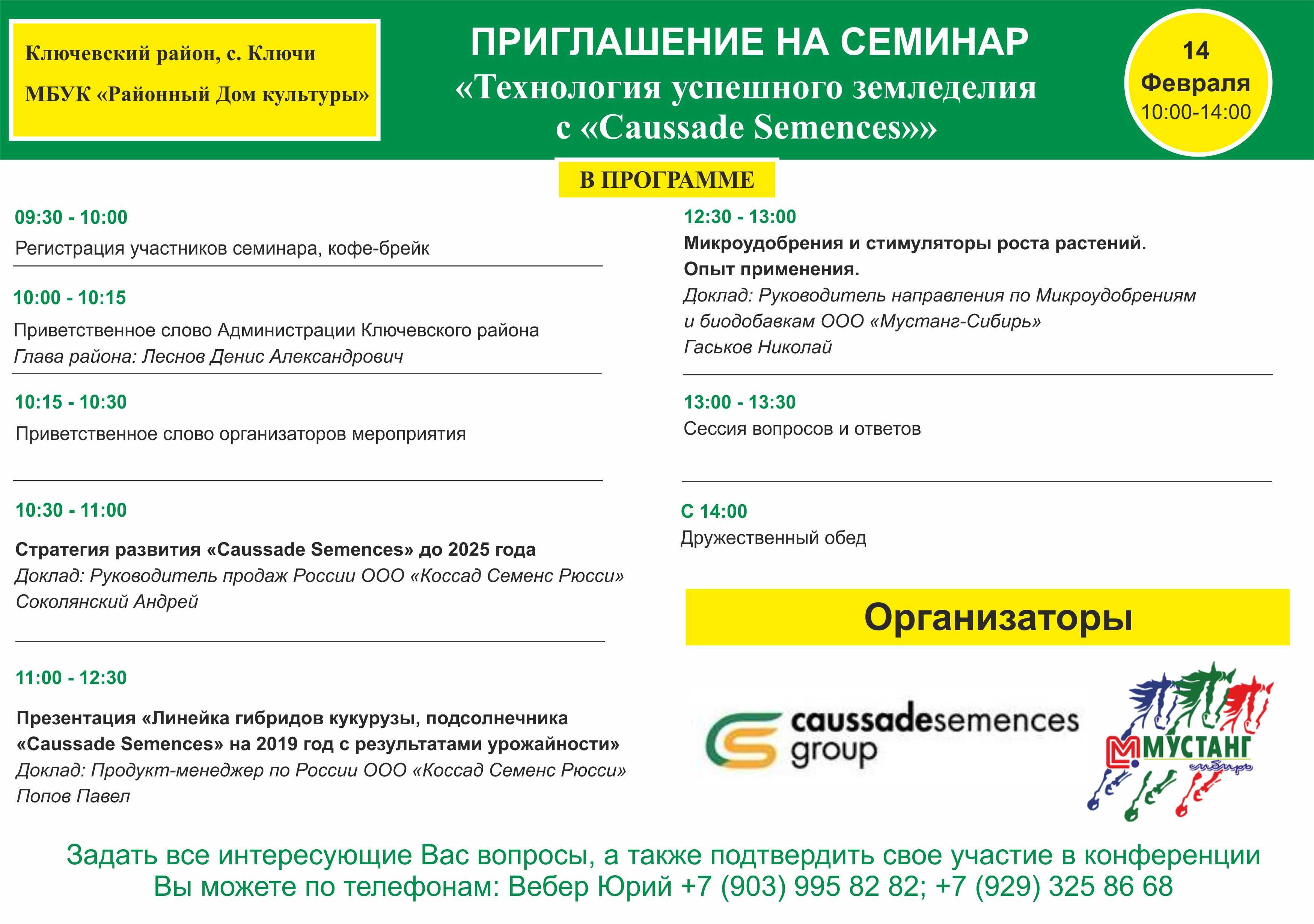 Приглашаем на семинар «Технология успешного земледелия с «Caussade Semences»