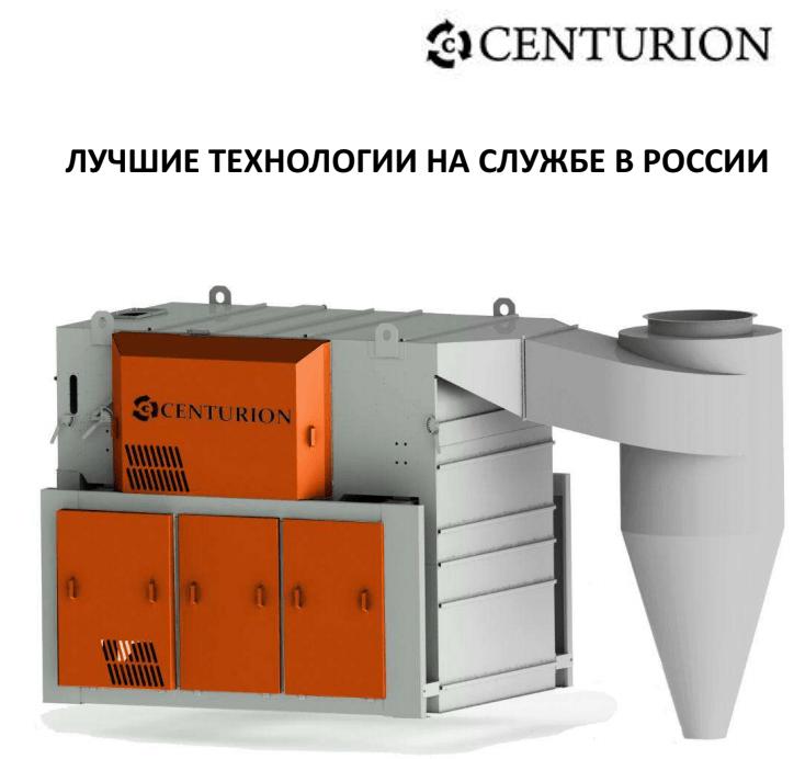 Зерноочистительные сепараторы Centurion