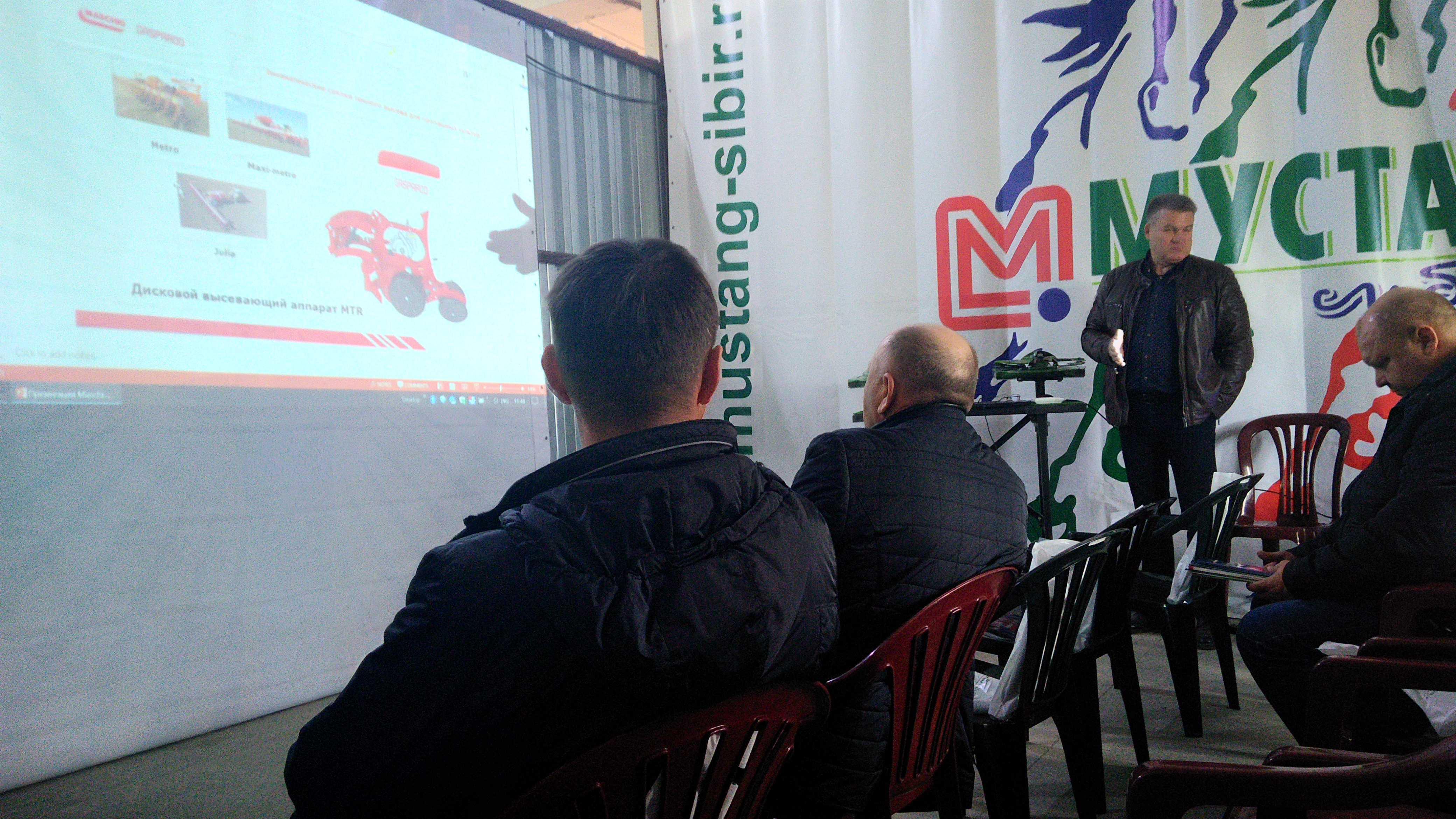 Семинар по сельхозтехнике Maschio Gaspardo и Samasz