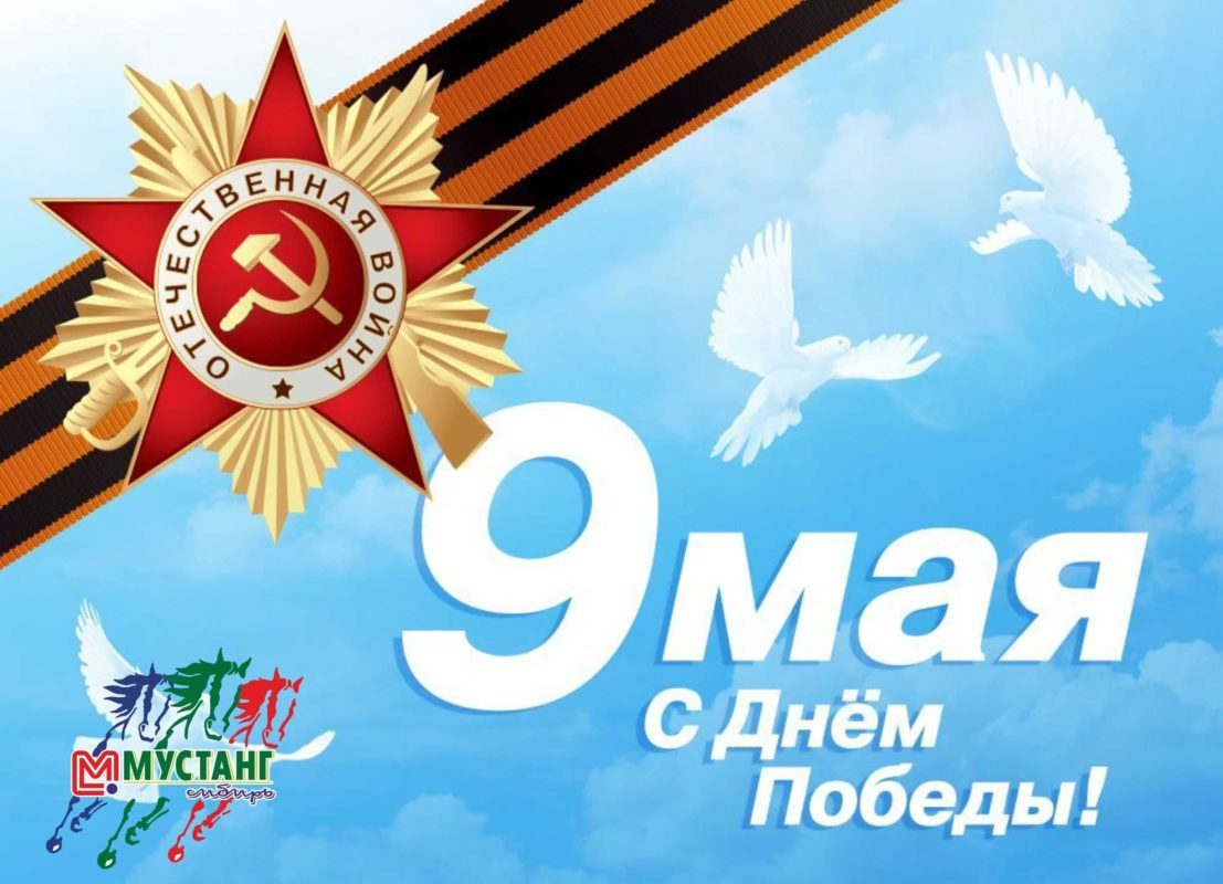 С 9 мая! С днем победы!