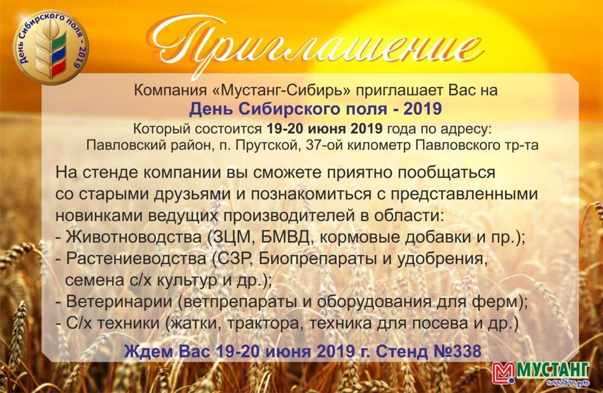 День Сибирского поля – 2019