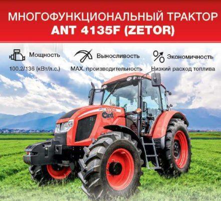 Многофункциональный трактор ANT Zetor 4135F